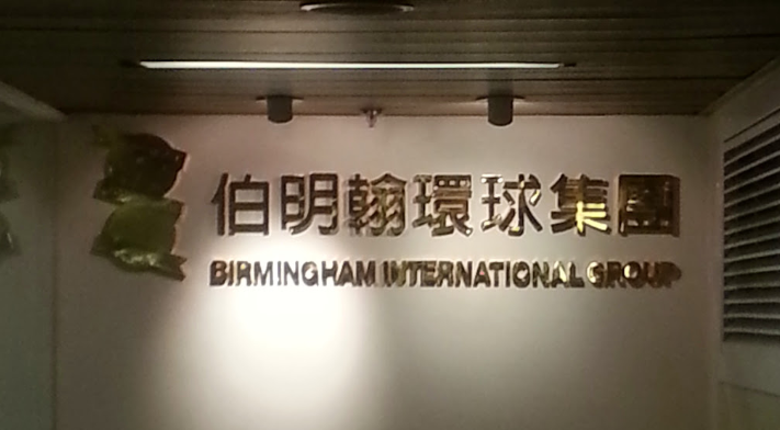 Former Birmingham International Holdings offices in Wan Chai